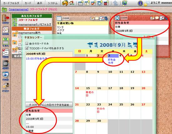 STEP11.カレンダーを表示する
